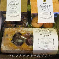 オータムセット【マロンパウンド】+【お任せクッキー】