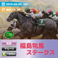 福島牝馬S(G3)