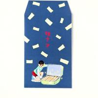 ぽち袋3枚セット「現ナマ」