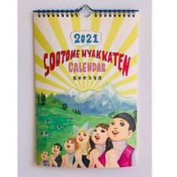 2021五月女百貨店カレンダー