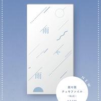 雨や雨チェキファイル (青)