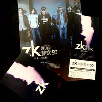「zk / 頭脳警察50 未来への鼓動」全国共通鑑賞券【おおくぼけいサイン入りポストカード付き】