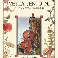 Vetla Jento Mi / 酒井絵美