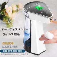 自動センサー 除菌体温測定一体機 非接触式温度計 電池式 450ml大容量