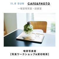【一隆堂喫茶室】11月8日(日)『喫茶写真室』写真ワークショップ&貸切喫茶 参加チケット