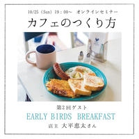 【EARLY BIRDS BREAKFAST】店主に聞く!カフェのつくり方 参加チケット