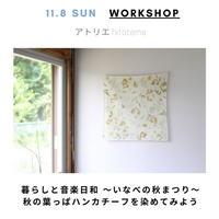 【アトリエ hitotema】11月8日(日)『秋の葉っぱハンカチーフを染めてみよう』ワークショップ