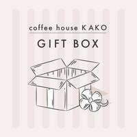 【コーヒーハウス かこ】ギフトボックス