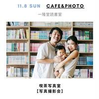 【一隆堂喫茶室】11月8日(日)『喫茶写真室』写真撮影会 参加チケット