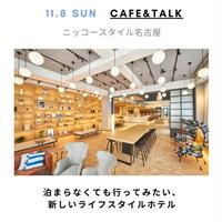 【ニッコースタイル名古屋】11月8日(日)『泊まらなくても行ってみたい、新しいライフスタイルホテル』参加チケット