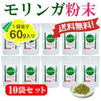 琉球新美 モリンガ粉末(パウダー)  10袋セット