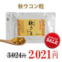 【スーパーSALE】やんばる秋ウコン粒タイプ 500粒