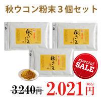 【スーパーSALE】やんばる秋ウコン粉末タイプ 100g  3個セット