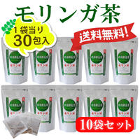 琉球新美茶 モリンガ  10袋セット