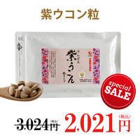 【ウルトラセール】やんばる紫ウコン粒タイプ 500粒
