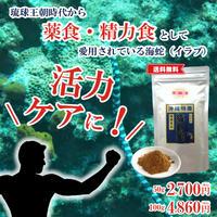 海蛇粉(イラブ粉)50g