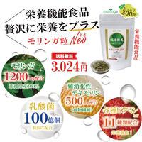 琉球新美モリンガ粒ネオ(Neo)300粒入り「栄養機能食品」