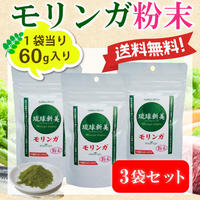 琉球新美 モリンガ粉末(パウダー)  3袋セット