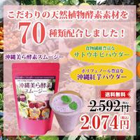沖縄美ら酵素スムージー