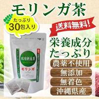 琉球新美茶 モリンガ