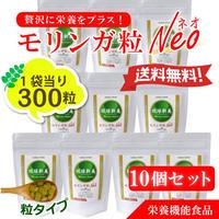 琉球新美モリンガ粒ネオ(Neo)300粒入り10個セット「栄養機能食品」