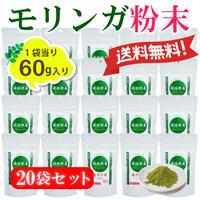琉球新美 モリンガ粉末(パウダー)  20袋セット