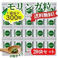 琉球新美 モリンガ粒(サプリメント)20袋セット