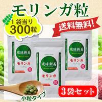 琉球新美 モリンガ粒(サプリメント)3袋セット