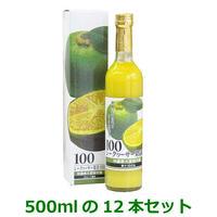 【12本セット】大宜味村産シークヮーサー果汁100%(ストレート)