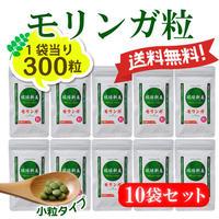 琉球新美 モリンガ粒(サプリメント)10袋セット