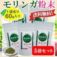 琉球新美 モリンガ粉末(パウダー)  5袋セット