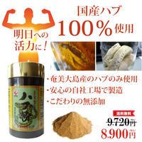 ハブ粉末(奄美大島産100%)