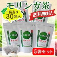 琉球新美茶 モリンガ  5袋セット