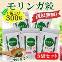 琉球新美 モリンガ粒(サプリメント)5袋セット