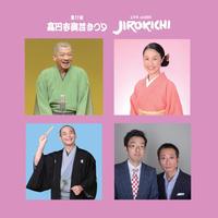 JIROKICHIライブ配信寄席・アーカイブ視聴チケット