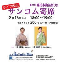 ワンコイン★サンコム寄席 アーカイブ配信視聴チケット