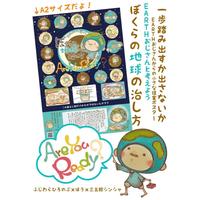(3000円以上の買い物でプレゼント)僕らの地球の治し方ポスター