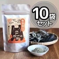 ガーっと粉 【10袋】(無添加万能だし)