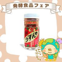 『みんなそばにおる』★発酵食品フェア★吟醸生かんずり【70g】