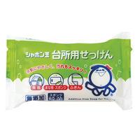シャボン玉【固形】台所用せっけん(食器.まな板.スポンジ.ふきん)