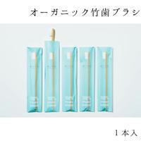 MiYO-organic- 竹歯ブラシ