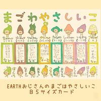EARTHおじさんの 【まごはやさしいこ】 【げんきにすごす8コのほうほう】B5サイズカード2枚