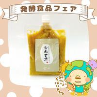 『みんなそばにおる』★発酵食品フェア★「玄米甘酒」250g