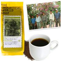 フェアトレードブレンドコーヒー(粉)200g 中深煎 【手摘み・天日乾燥】