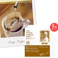 フェアトレード ドリップコーヒー パウリーニョ 8g×5包 【オーガニック 有機栽培】【ブラジルCOE入賞】【手摘み・天日乾燥】