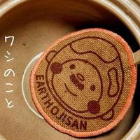 要!注文《¥5,000以上でエコタワシ1枚プレゼント》EARTHおじさんジュートタワシ