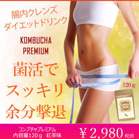 KOMBUCHA PREMIUM(コンブチャプレミアム)  (定期購入)