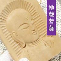 やさしい仏像彫刻 レリーフ編 〜地蔵菩薩セット〜