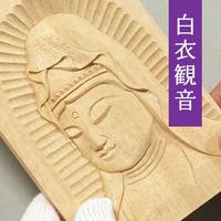やさしい仏像彫刻 レリーフ編 〜白衣観音セット〜