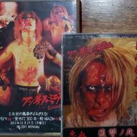 アンチフェミニズム/CD & DVDセット(限定20セット)